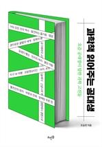 도서 이미지 - 과학책 읽어주는 공대생