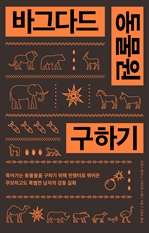 도서 이미지 - 바그다드 동물원 구하기