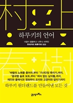 도서 이미지 - 하루키의 언어