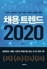 도서 이미지 - 채용 트렌드 2020