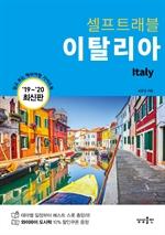 도서 이미지 - 이탈리아 셀프트래블 (2019-2020)