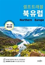 도서 이미지 - 북유럽 셀프트래블 (2019-2020)