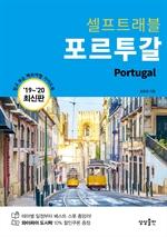 도서 이미지 - 포르투갈 셀프트래블 (2019-2020)
