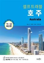 도서 이미지 - 호주 셀프트래블 (2019-2020)
