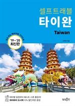 도서 이미지 - 타이완 셀프트래블 (2019-2020)