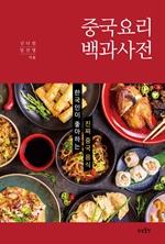 도서 이미지 - 중국요리 백과사전
