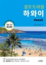 도서 이미지 - 하와이 셀프트래블 (2020-2021)