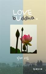 도서 이미지 - LOVE bUddha