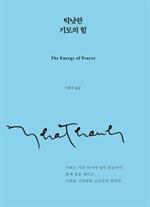 도서 이미지 - 틱낫한 불교