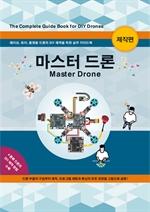 도서 이미지 - 마스터 드론-제작편 (Master Drone)