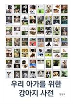 도서 이미지 - 우리 아가를 위한 강아지 사전