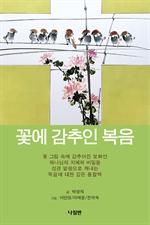 도서 이미지 - 꽃에 감추인 복음