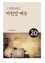 도서 이미지 - 성경속으로 20. 어린양 예수