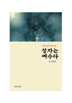도서 이미지 - 성자는 예수다 (삼위일체 하나님)