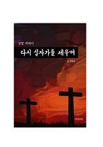 도서 이미지 - 십자가를 다시 세우며 (성경 에세이)