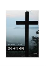 도서 이미지 - 십자가의 지혜 (성경 에세이)