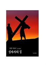 도서 이미지 - 십자가의 길 (성경 에세이)
