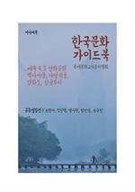 도서 이미지 - 한국문화 가이드북 (제주 4.3 평화공원, 백사마을, 다랑쉬굴, 강화도, 산굼부리)