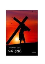 도서 이미지 - 나의 십자가 (성경 에세이)