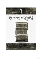 도서 이미지 - 한자사전 어원풀이집 1
