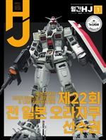 도서 이미지 - 월간 HJ 2020년 1월 호 정식 한국어판