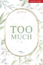 도서 이미지 - 투 머치 (Too much)