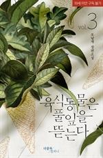 도서 이미지 - 육식 동물은 풀잎을 뜯는다