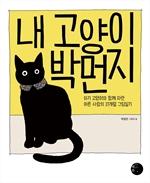 도서 이미지 - 내 고양이 박먼지