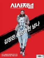 도서 이미지 - 시사저널 2019년 12월호 1574호