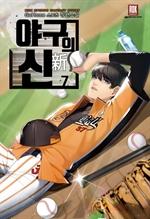 도서 이미지 - 야구의 신