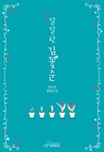 도서 이미지 - 달달한 김꽃순
