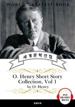 도서 이미지 - 오 헨리 단편소설 모음 1집(O. Henry Short Story Collection, Vol 1) - 고품격 시청각 영문판