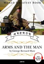 도서 이미지 - 무기와 인간(Arms and the Man, 노벨문학상 수상 '버나드 쇼' 작품) - 고품격 시청각 영문판