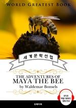 도서 이미지 - 꿀벌 마야의 모험(The Adventures of Maya the Bee) - 고품격 시청각 영문판
