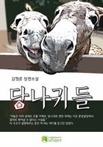 도서 이미지 - 당나귀들