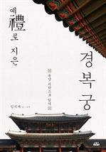 도서 이미지 - 예(禮)로 지은 경복궁