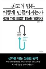 도서 이미지 - 최고의 팀은 어떻게 만들어지는가