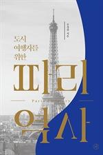 도서 이미지 - 도시여행자를 위한 파리X역사