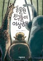 도서 이미지 - 동물원 친구들이 이상해