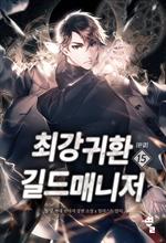 도서 이미지 - 최강귀환길드매니저