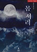 도서 이미지 - 몸 서리