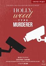 도서 이미지 - 할리우드 타입 머더러 (Hollywood Type Murderer)