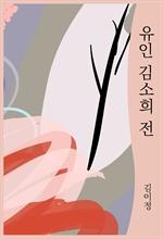 도서 이미지 - 유인 김소희 전