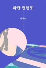 도서 이미지 - 파란 평행봉