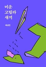 도서 이미지 - 미운 고릴라 새끼