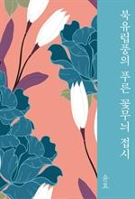 도서 이미지 - 북유럽풍의 푸른 꽃무늬 접시