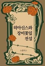 도서 이미지 - 히아신스와 장미꽃잎 전설