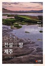 도서 이미지 - 마주침, 전설의 땅 제주