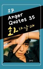 도서 이미지 - 17 Anger Quotes 35 화가 날 때