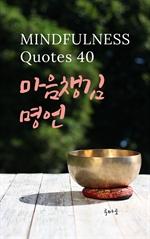 도서 이미지 - 마음챙김 명언 MINDFULNESS Quotes 40